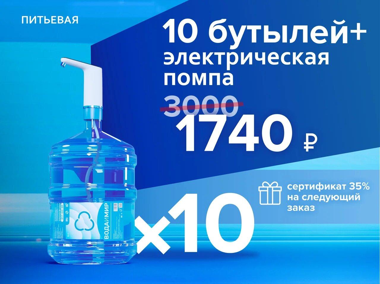 Питьевая вода электр. помпа х10