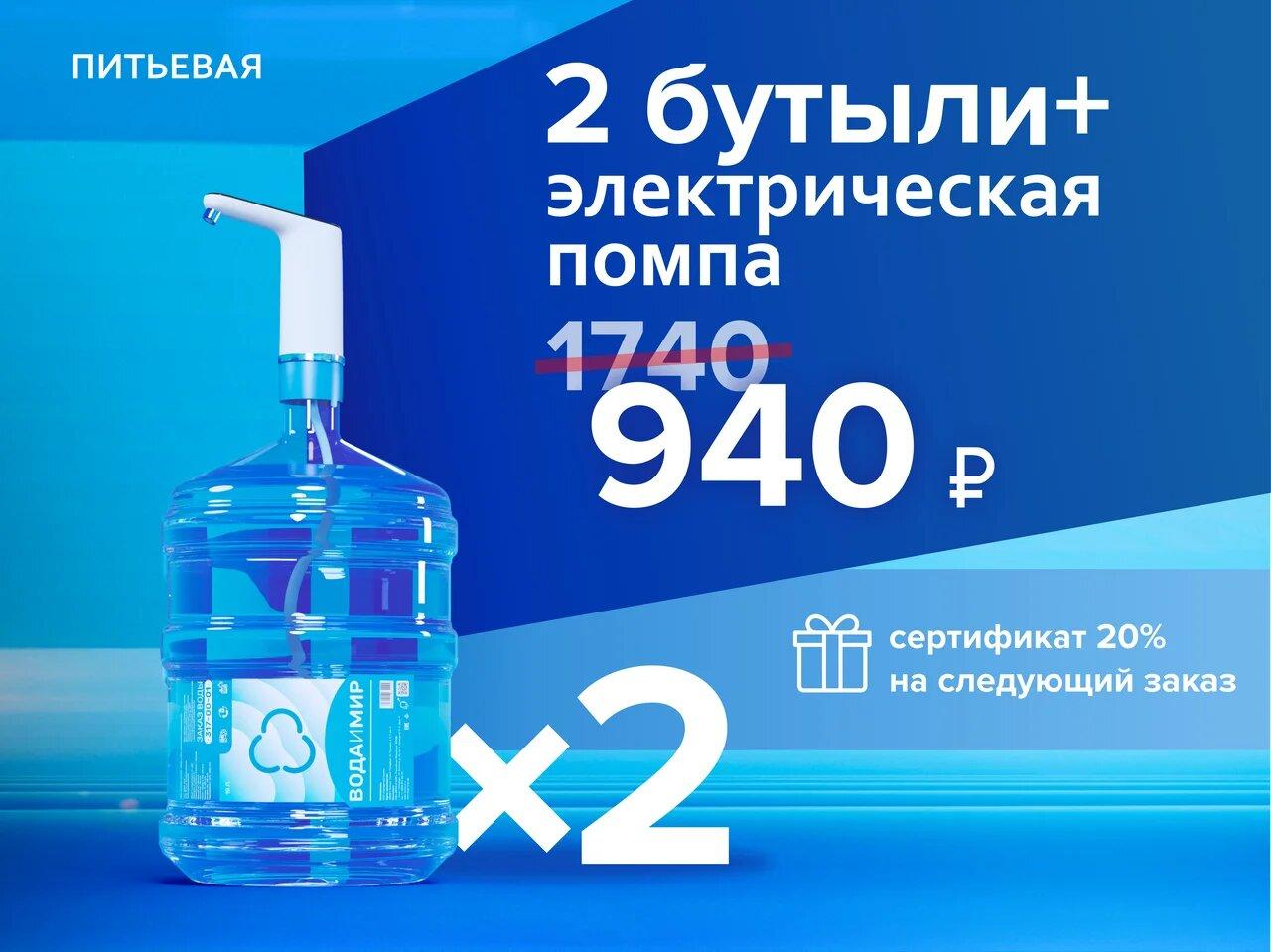 Питьевая вода электр. помпа х2