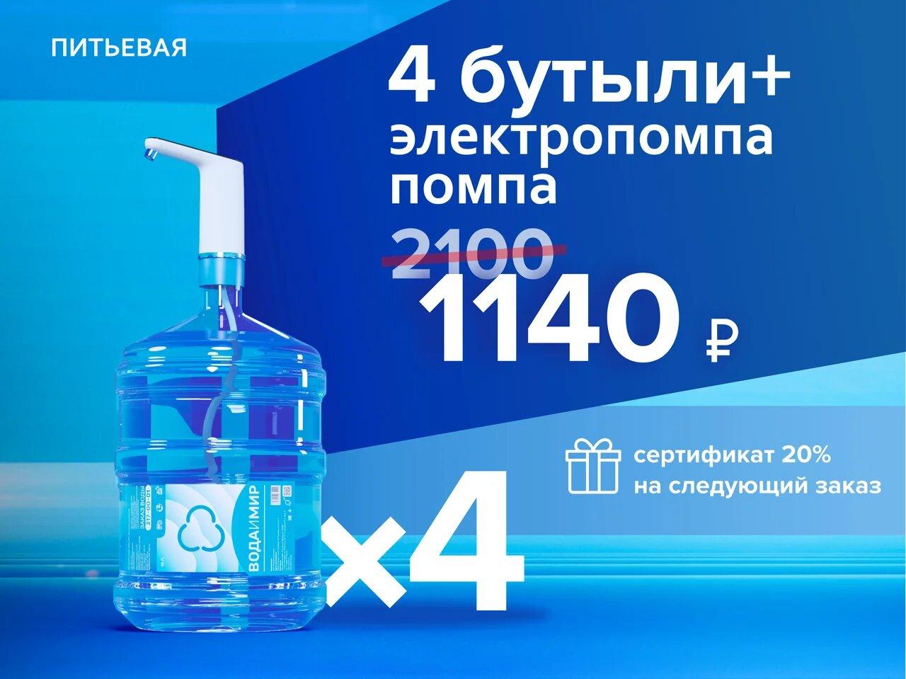 Питьевая вода электр. помпа х4 (1)