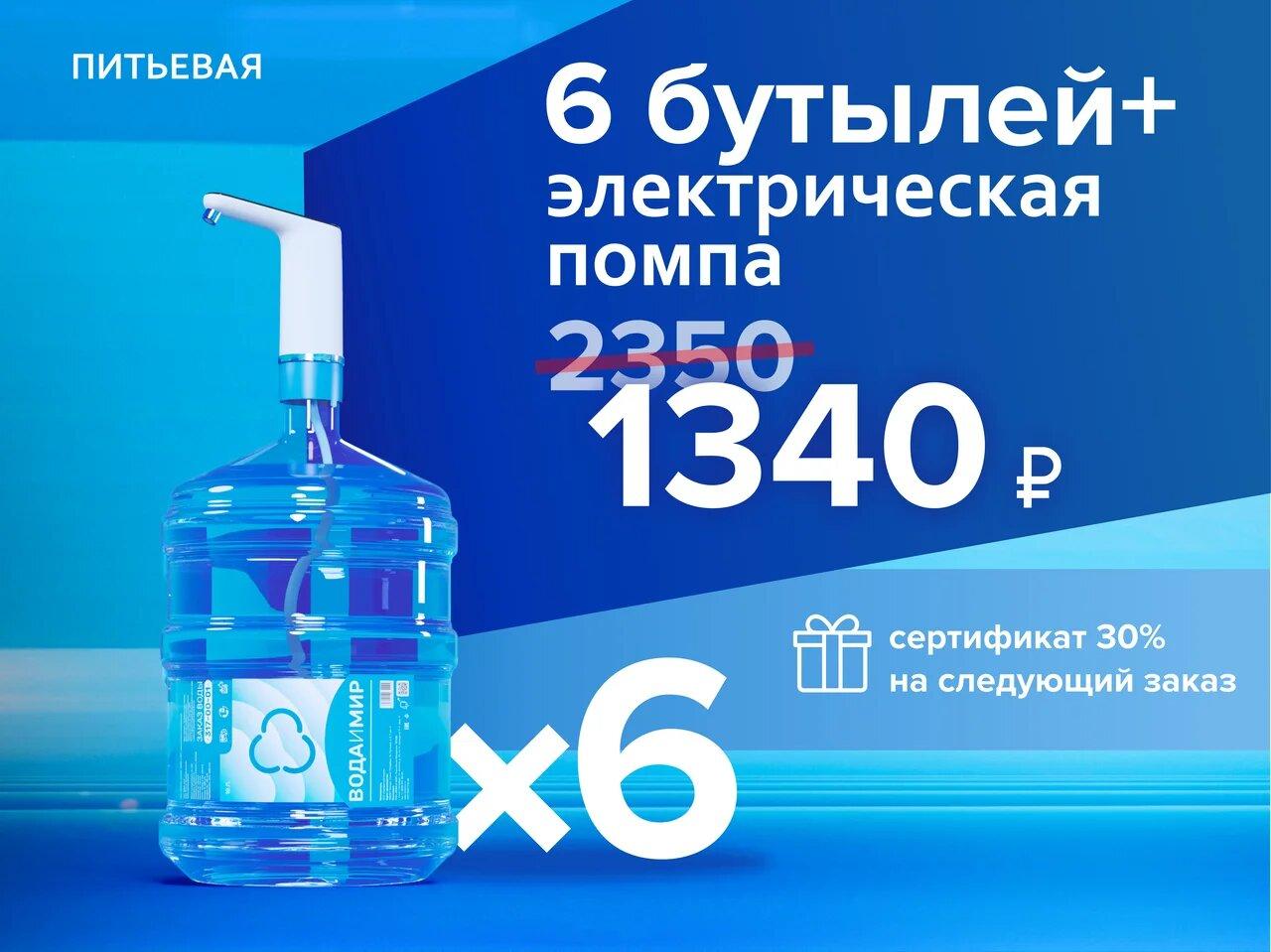 Питьевая вода электр. помпа х6