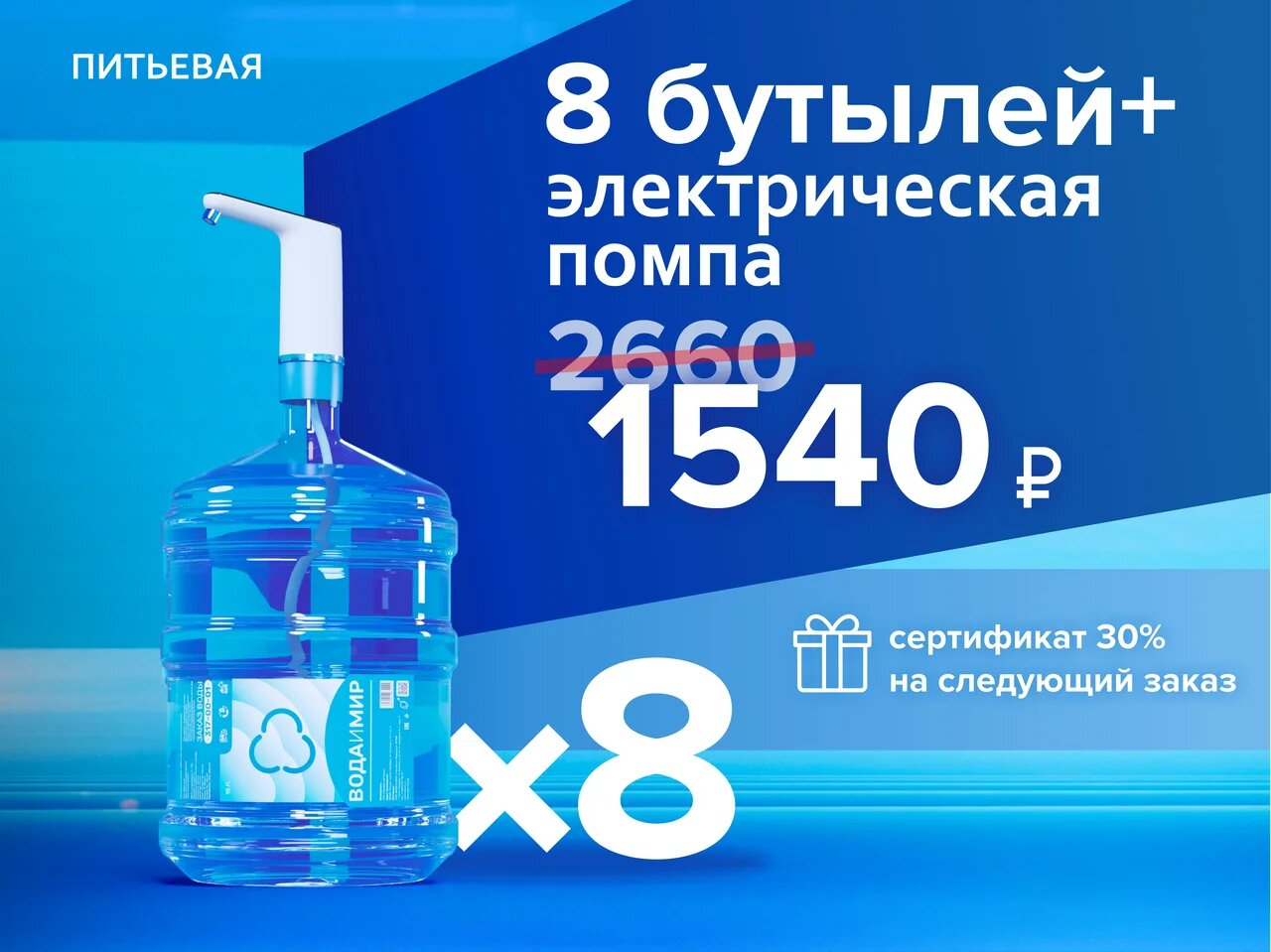 Питьевая вода электр. помпа х8