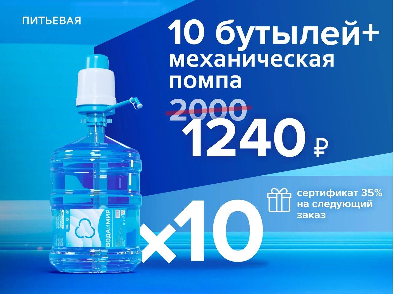 Питьевая вода мех. помпа х10