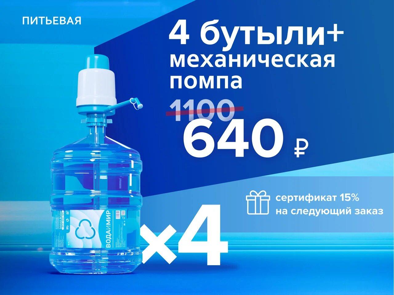 Питьевая вода мех. помпа х4