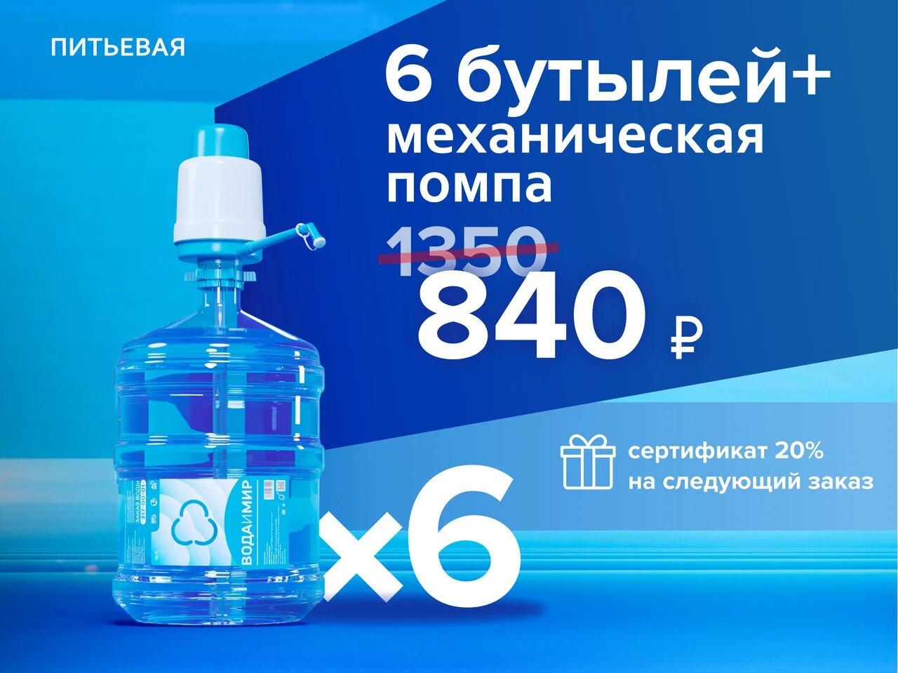 Питьевая вода мех. помпа х6 (1)