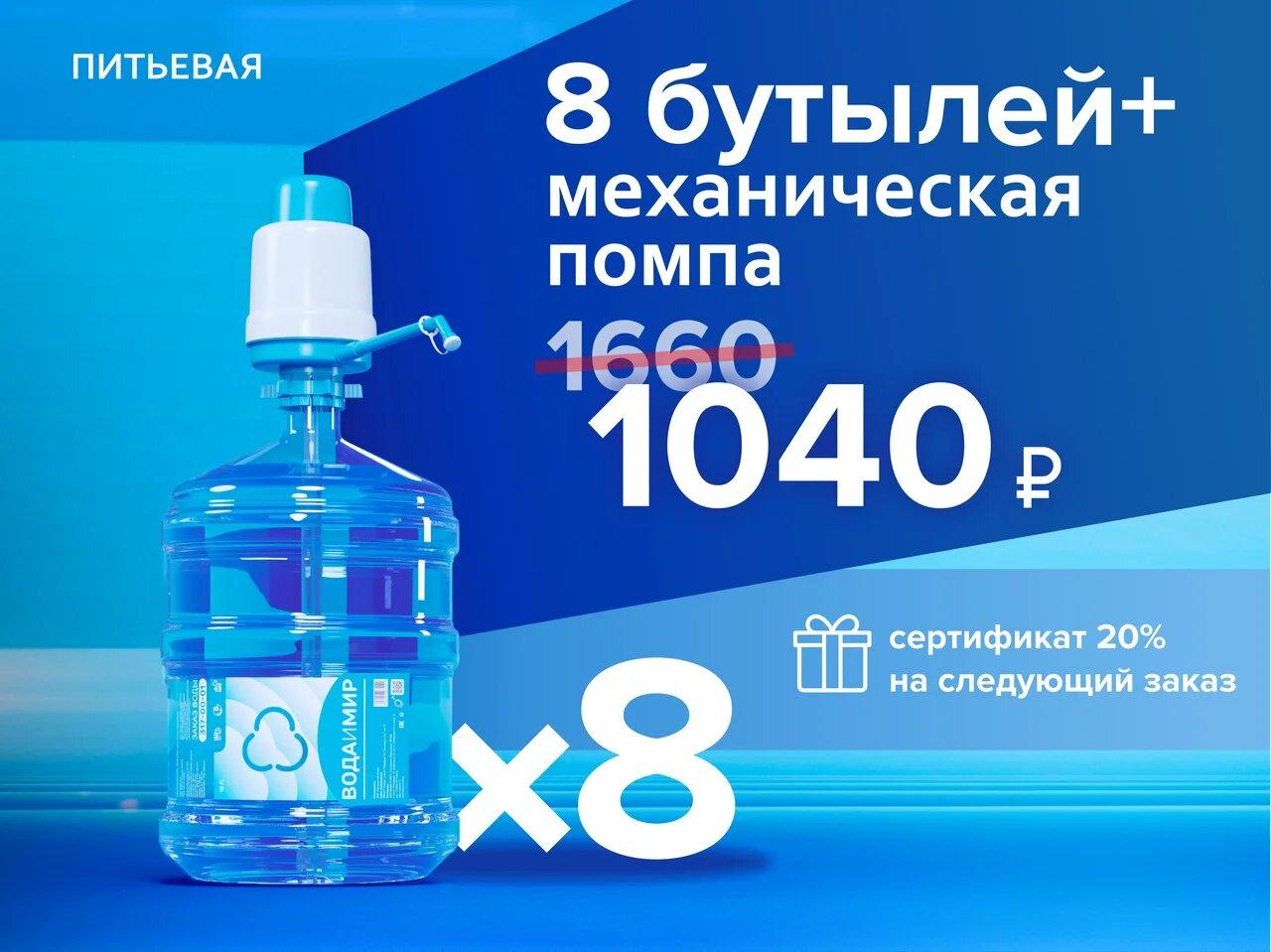 Питьевая вода мех. помпа х8