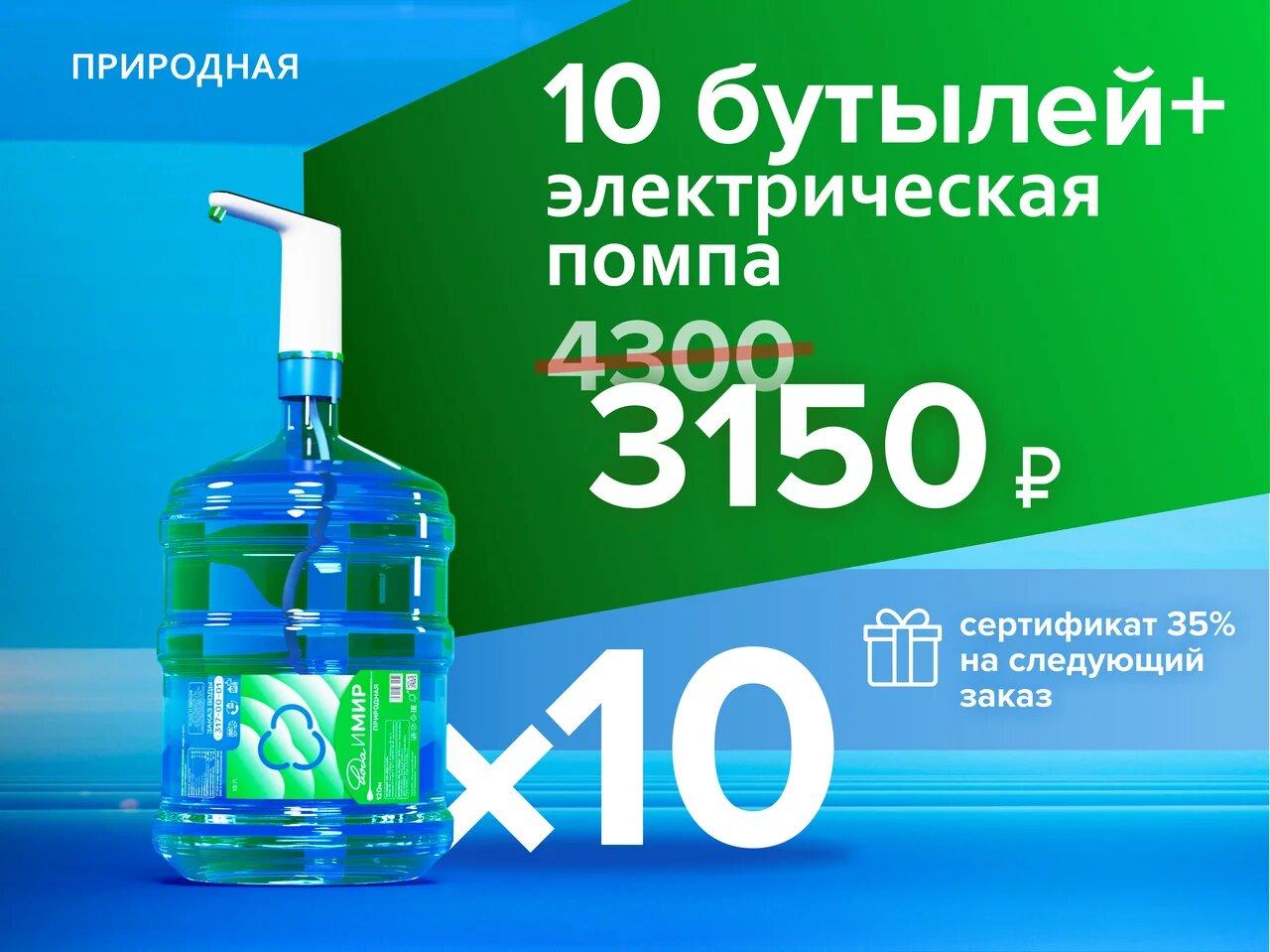 Природная элетр. помпа х10